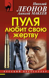 Леонов, Николай  - Пуля любит свою жертву