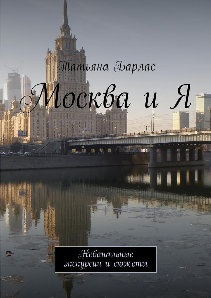 Москва иЯ. Небанальные экскурсии исюжеты