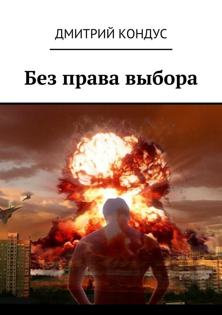 Обложка книги Без права выбора, автор Кондус, Дмитрий