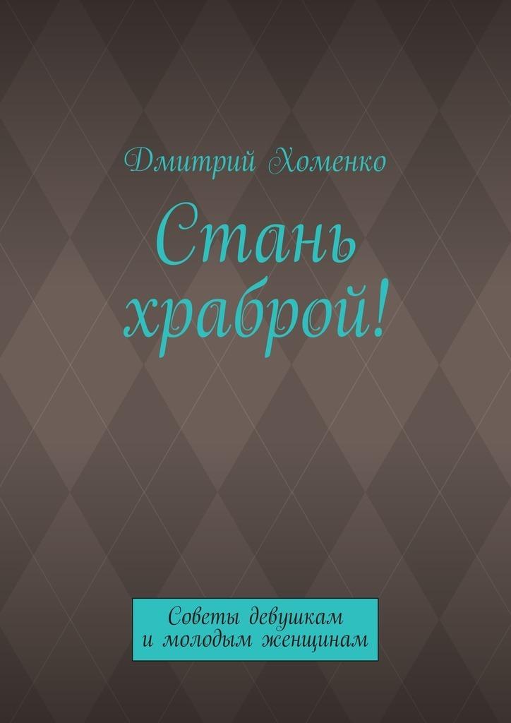 интригующее повествование в книге Дмитрий Валерьевич Хоменко