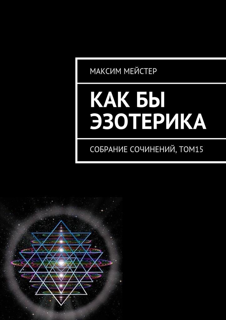 Максим Мейстер бесплатно