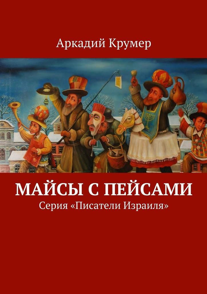 Аркадий Крумер бесплатно