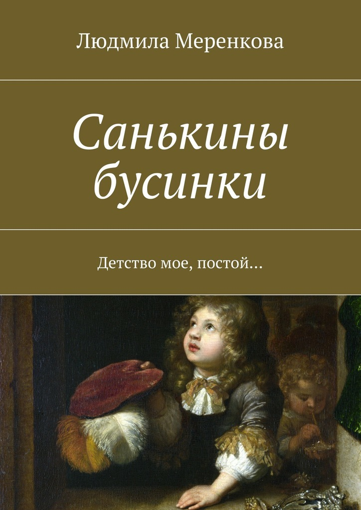 Людмила Меренкова бесплатно
