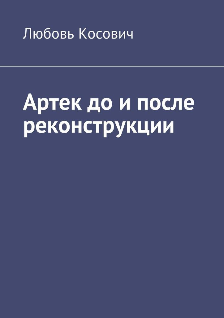 Любовь Косович - Артек до и после реконструкции