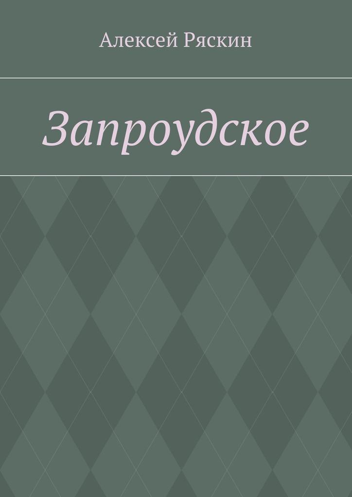 Алексей Ряскин Запроудское алексей комлев школьные истории