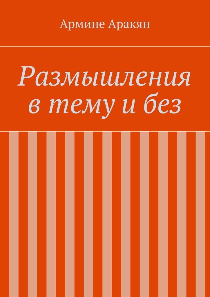 Армине Аракян Размышления в тему и без ли эймис рисуем вместе с ли эймисом разнообразные объекты