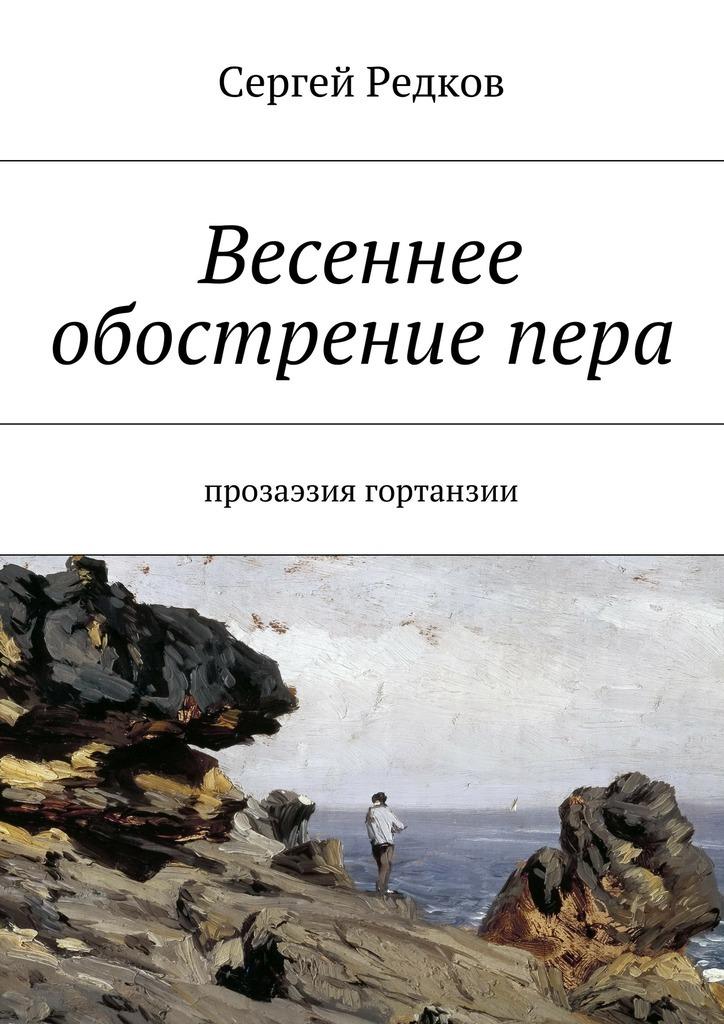 Сергей Редков Весеннее обострениепера. Прозаэзия гортанзии валериан курамжин весеннее обострение