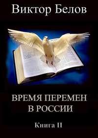 Белов, Виктор Александрович  - Время перемен в России. Книга 2