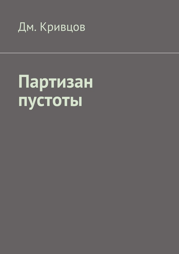 Дм. Кривцов Партизан пустоты ISBN: 9785448313530