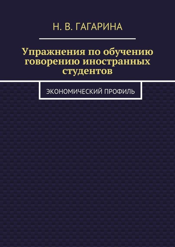 Надежда Владимировна Гагарина бесплатно