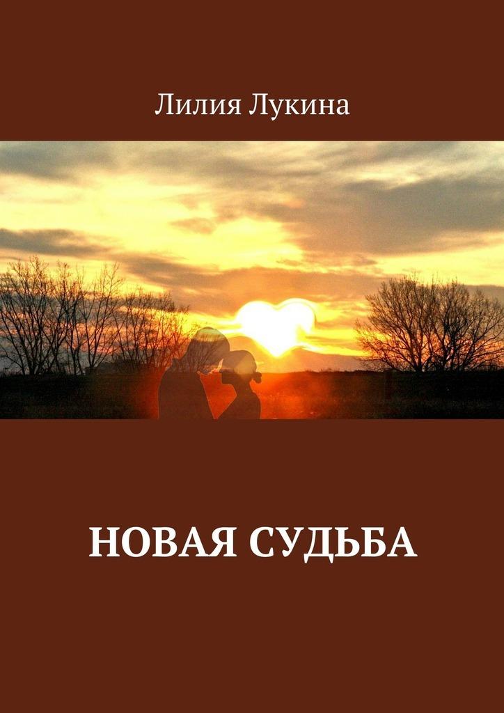 Лилия Лукина Новая судьба лилия лукина новая марджори