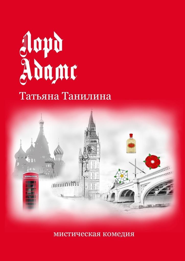 Татьяна Танилина Лорд Адамс. Мистическая комедия