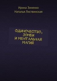 Зиненко, Ирина  - Одиночество, зомби иментальная магия