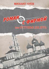 Михаил Чуев - Роман с фирмой, или Отступные для друга. Религиозно-политический триллер