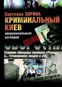 Зорина, Светлана  - Криминальный Киев. Некриминальным взглядом