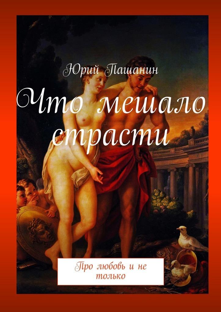 захватывающий сюжет в книге Юрий Пашанин