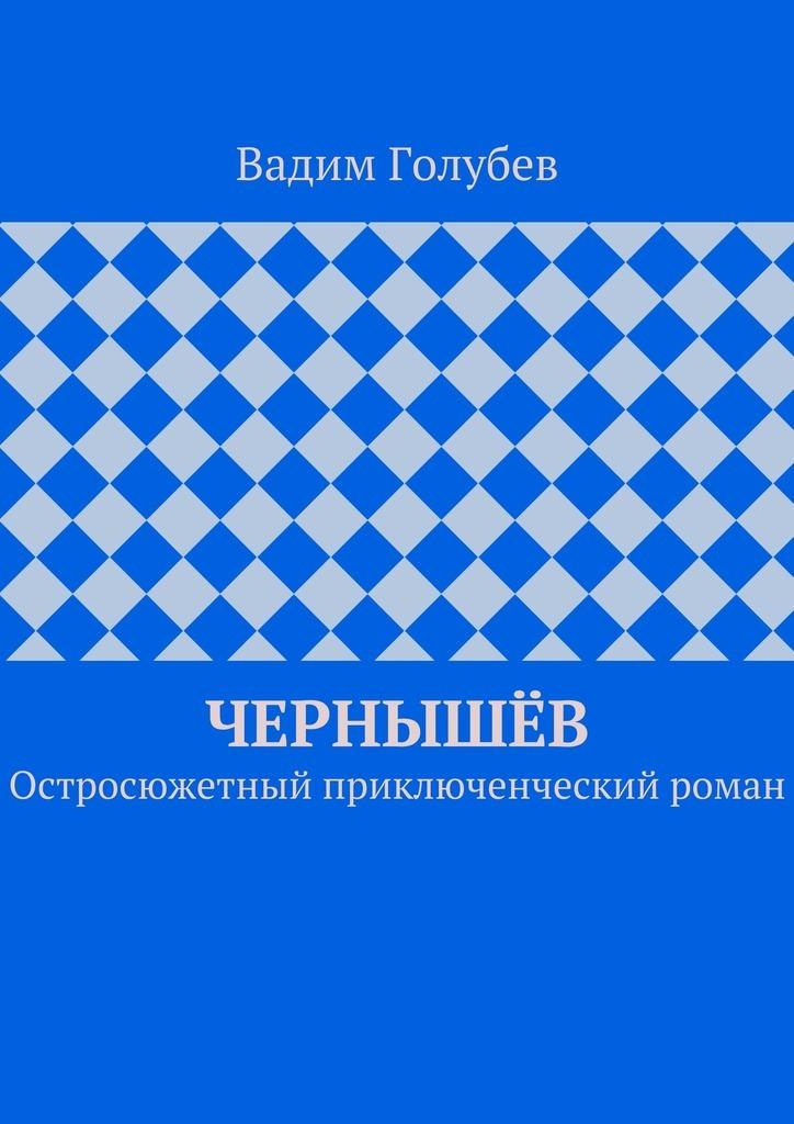 Вадим Голубев бесплатно