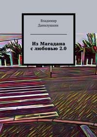 Данилушкин, Владимир Иванович  - ИзМагадана слюбовью2.0