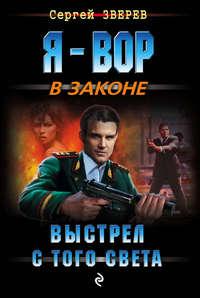 Зверев, Сергей  - Выстрел с того света