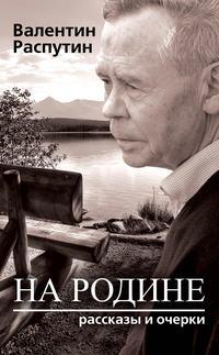 Распутин, Валентин  - На родине. Рассказы и очерки