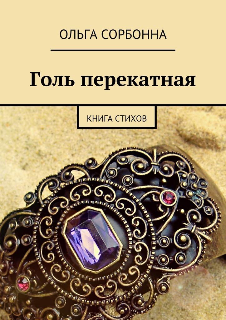 Ольга Сорбонна бесплатно