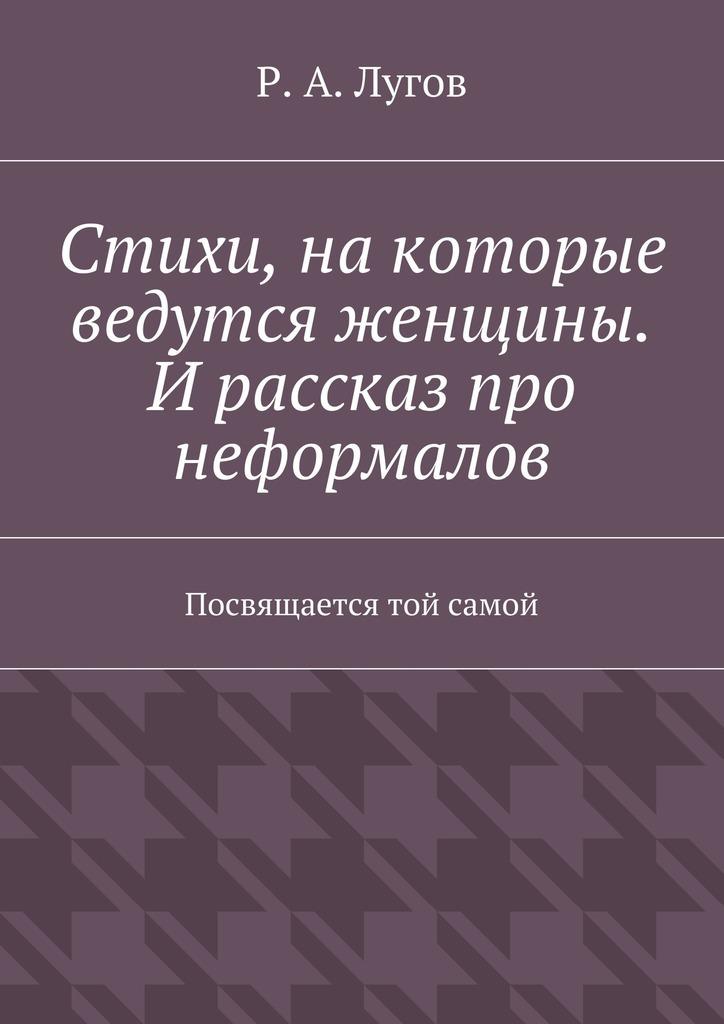 Р. А. Лугов бесплатно