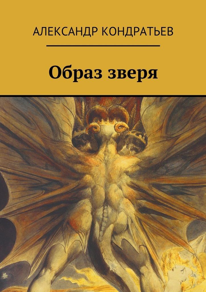 Александр Кондратьев - Образ зверя