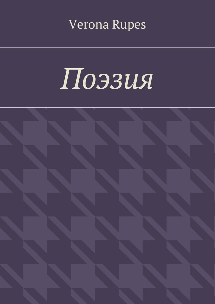 Verona Rupes Поэзия евгения полька людям очень нужны стихи
