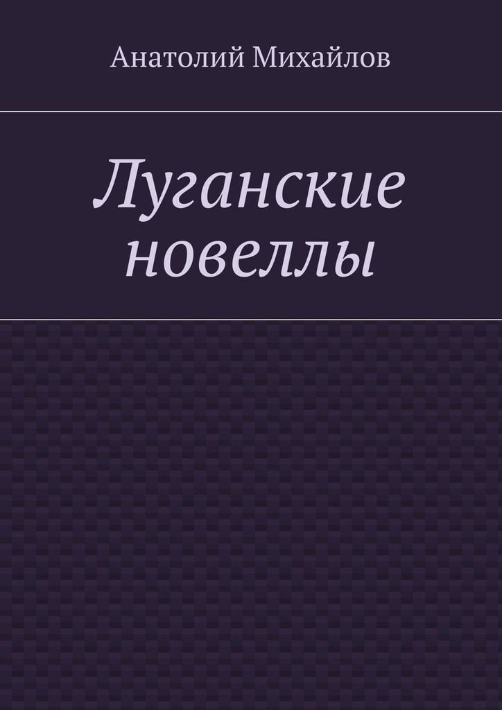 напряженная интрига в книге Анатолий Михайлов