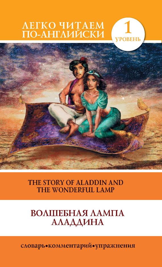 Сергей Матвеев - Волшебная лампа Аладдина / The Story of Aladdin and the Wonderful Lamp