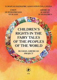 авторов, Коллектив  - Children's rights in the fairy tales of the peoples of the world. Russian-American project