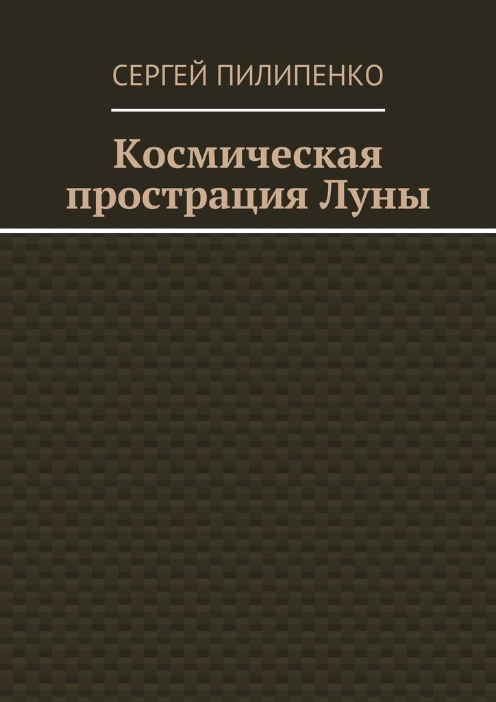 Сергей Викторович Пилипенко Космическая прострацияЛуны тамоников а холодный свет луны
