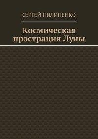 Пилипенко, Сергей Викторович  - Космическая прострацияЛуны