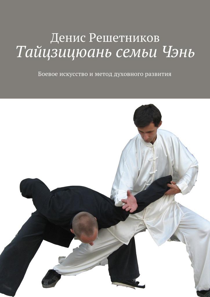 интригующее повествование в книге Денис Решетников