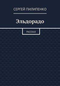 Пилипенко, Сергей Викторович  - Эльдорадо. Рассказ