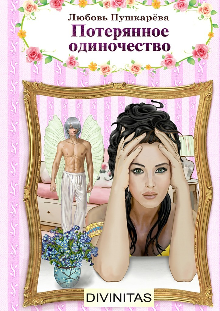 напряженная интрига в книге Любовь Пушкарева