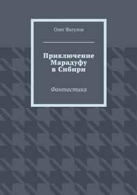 Олег Михайлович Янгулов - Приключение Марадуфу вСибири. Фантастика