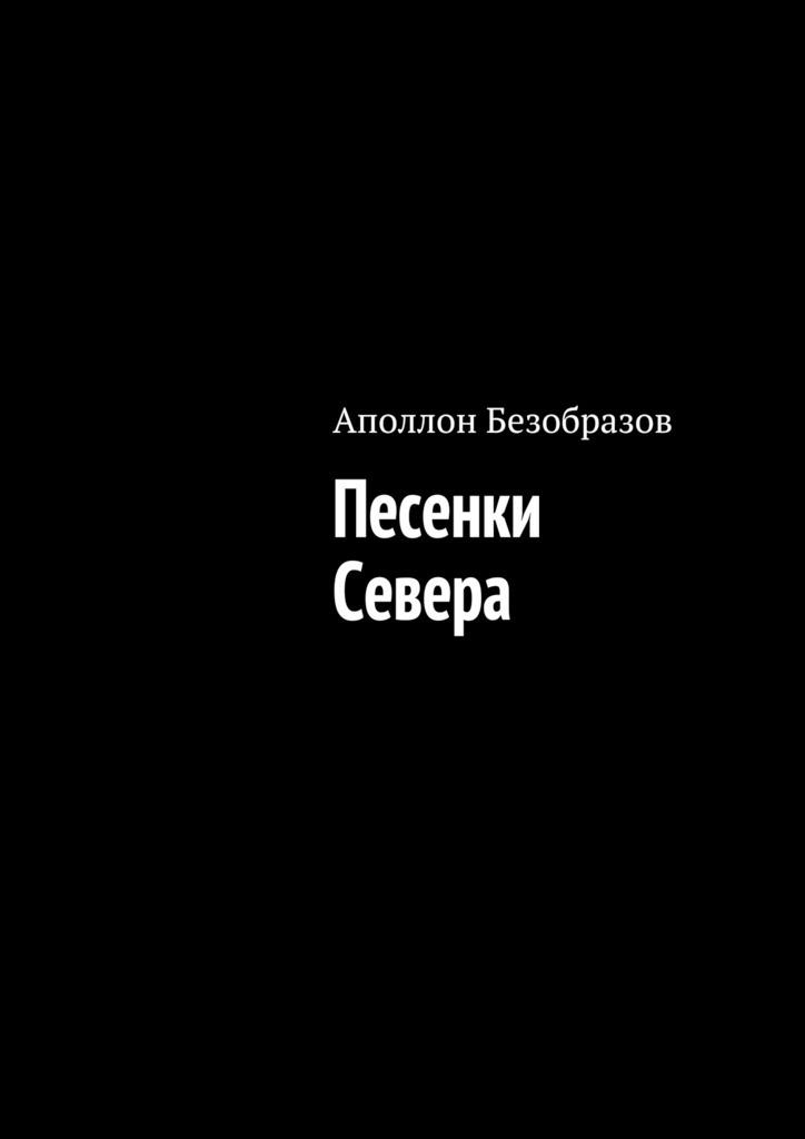 Аполлон Безобразов Песенки Севера ансамбль в народном зодчестве русского севера