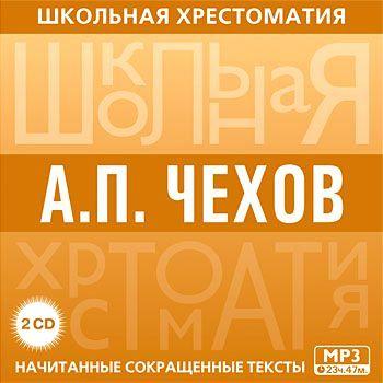 Антон Чехов Хрестоматия. часть 1 антон чехов лошадиная фамилия