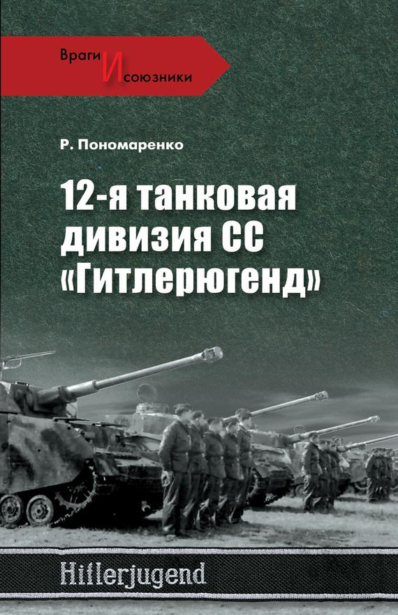 Роман Пономаренко 12-я танковая дивизия СС «Гитлерюгенд»