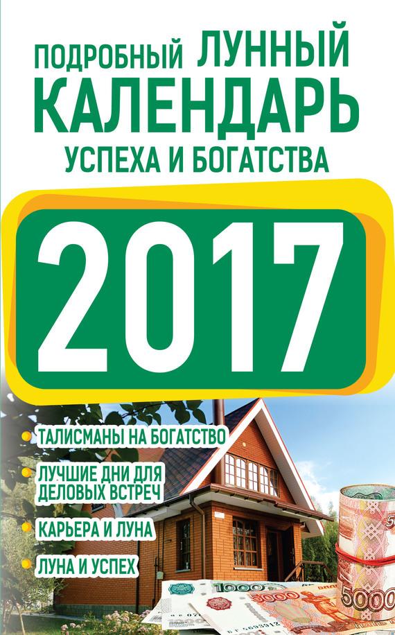 Нина Виноградова Подробный лунный календарь успеха и богатства 2017 платье apart apart ap002ewfk561
