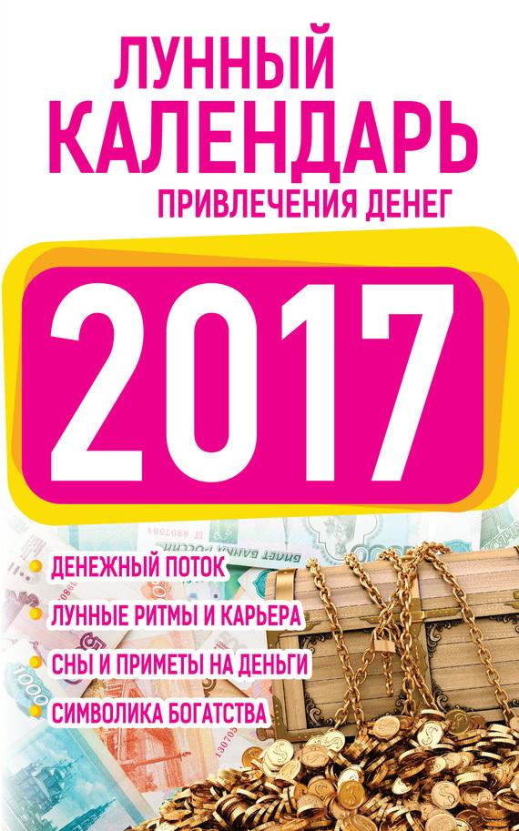 Нина Виноградова Подробный лунный календарь привлечения денег 2017