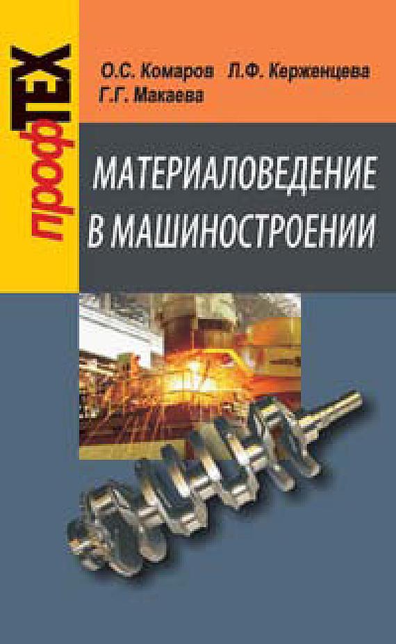 О. С. Комаров Материаловедение в машиностроении