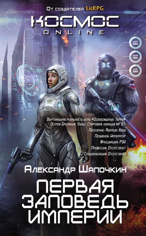 захватывающий сюжет в книге Александр Шапочкин