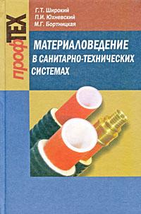 Материаловедение в санитарно-технических системах