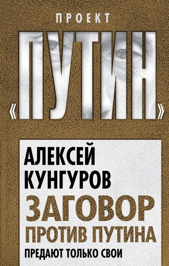 Алексей Кунгуров Заговор против Путина. Предают только свои