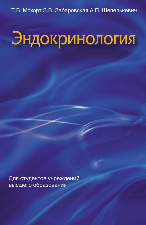цены  Т. В. Мохорт Эндокринология