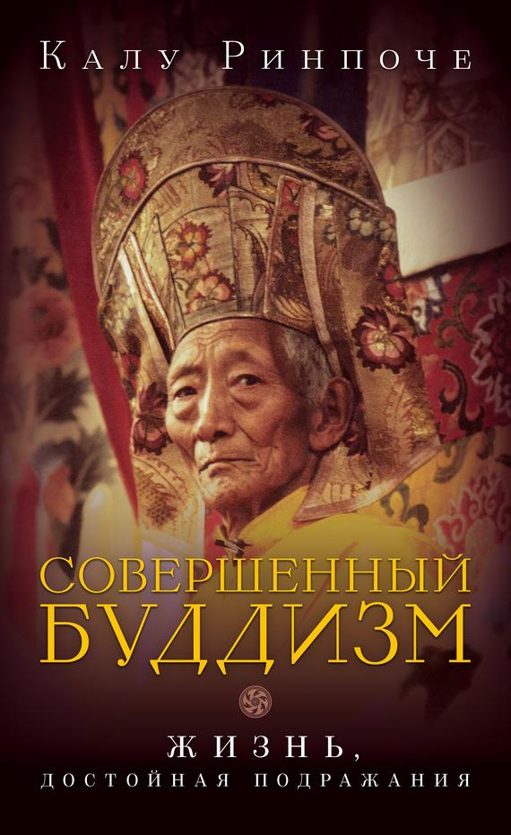 Калу Ринпоче Совершенный буддизм. Жизнь, достойная подражания ринпоче к тайный буддизм