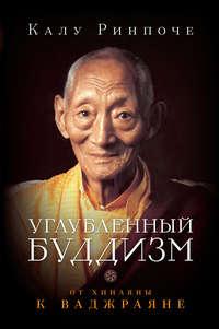 - Углубленный буддизм. От Хинаяны к Ваджраяне