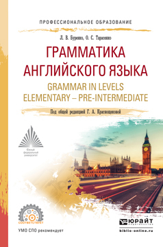 Г. А. Краснощекова Грамматика английского языка. Grammar in levels elementary – pre-intermediate. Учебное пособие для СПО